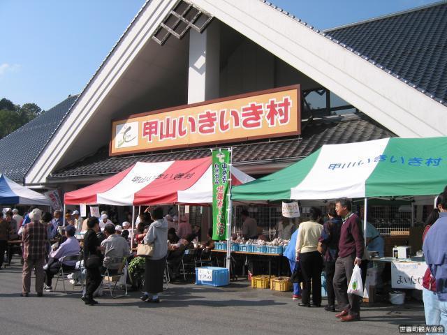総合交流ターミナル協同組合「甲山いきいき村」