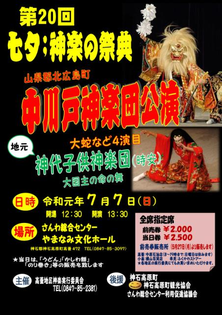 七夕神楽の祭典