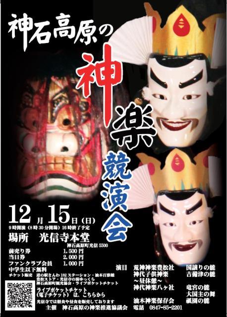 神石高原の神楽競演会