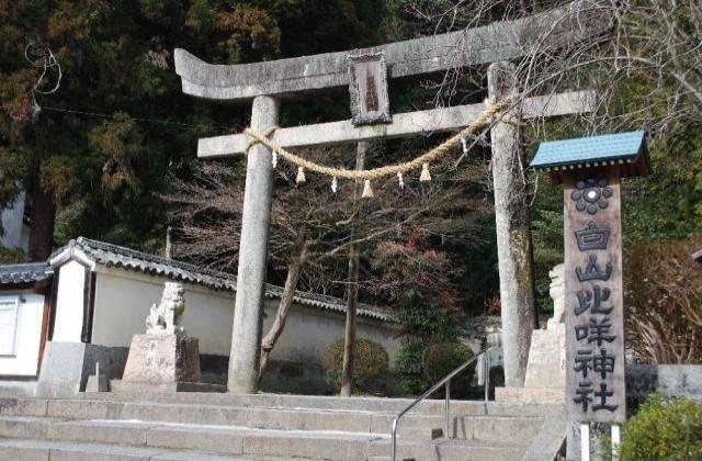 白山比め神社(白山神社)