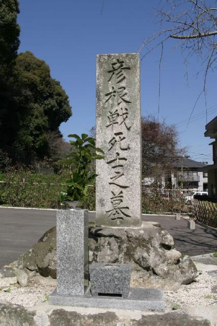 彦根戦死士之墓