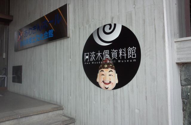阿波木偶資料館