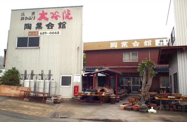 大谷焼窯元陶業会館 梅里窯