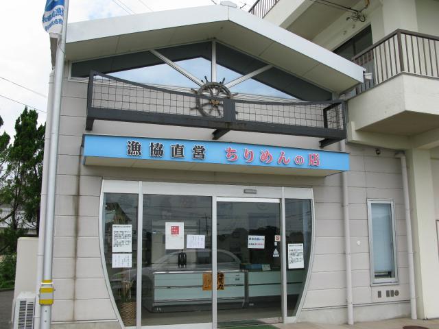 和田島漁協ちりめんの店