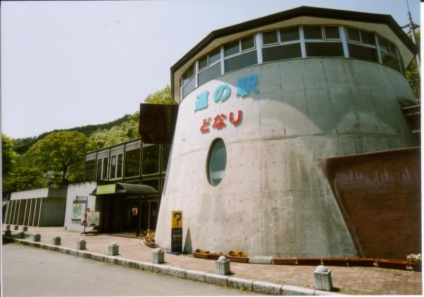 道の駅どなり「餐の館」