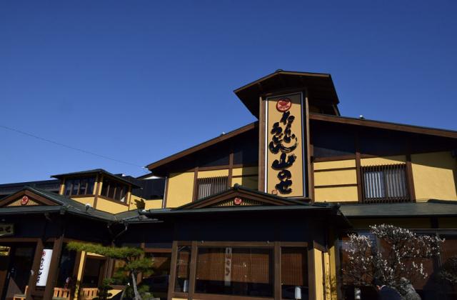 山のせ 石井本店