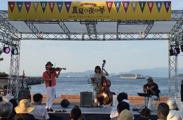 Setouchi Summer Night Festival 2016~真夏の夜の夢&ミュージッククルーズ~