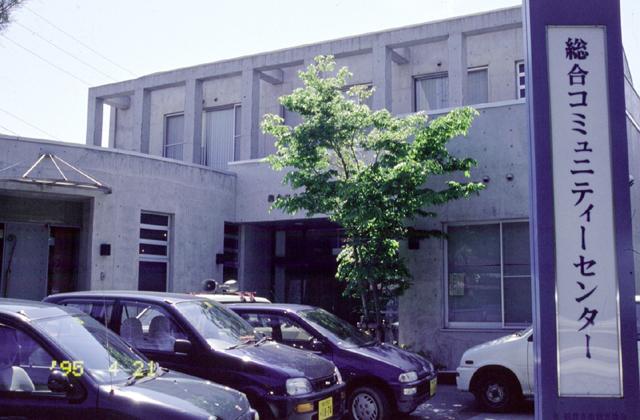総合コミュニティセンター