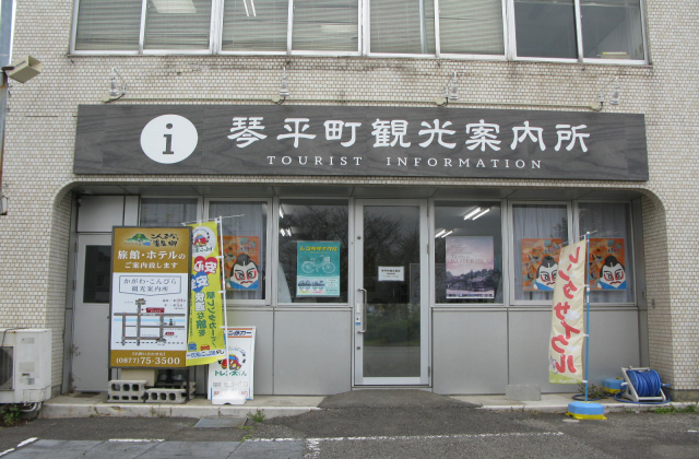 琴平町観光案内所