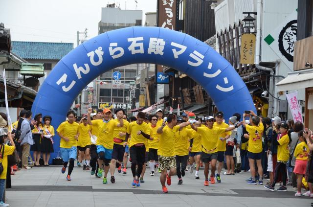 第54回こんぴら石段マラソン