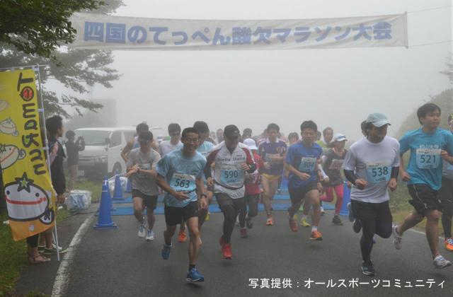 第18回四国のてっぺん酸欠マラソン大会