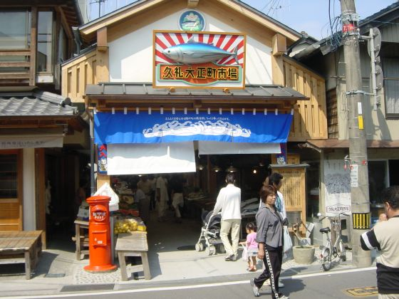 Kure Taishocho market