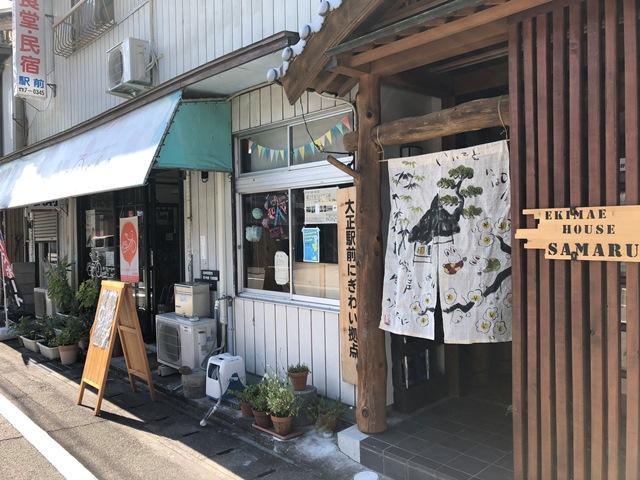 Ekimaehouse SAMARU(サマル)