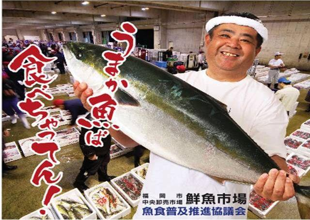 長浜鮮魚市場大解放~市民感謝デー