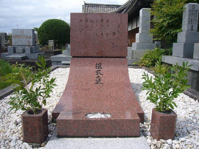 檀一雄墓碑