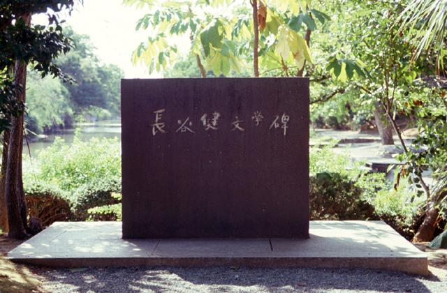 長谷健文学碑