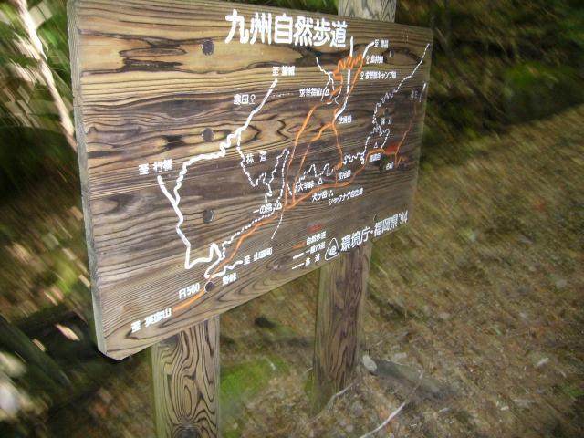 九州自然歩道(犬ヶ岳コース)