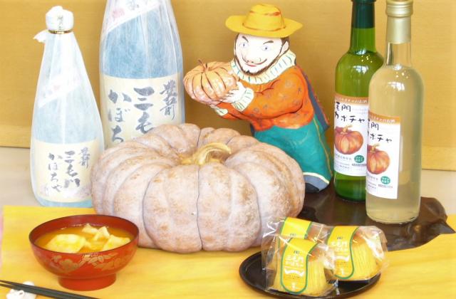 三毛門かぼちゃセット