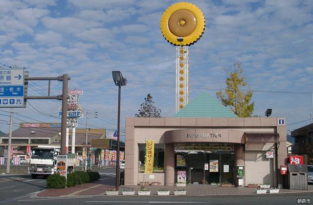 道の駅 原鶴 インフォメーションセンター
