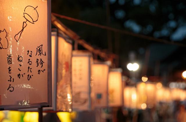 夏越祭(ぼんぼりライトアップの様子)