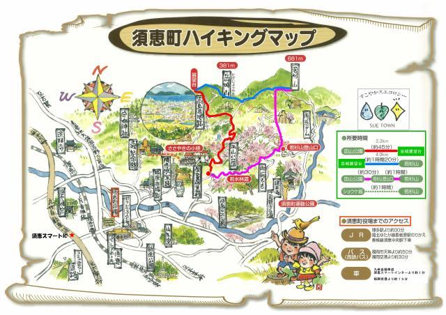 須恵町ハイキングコース