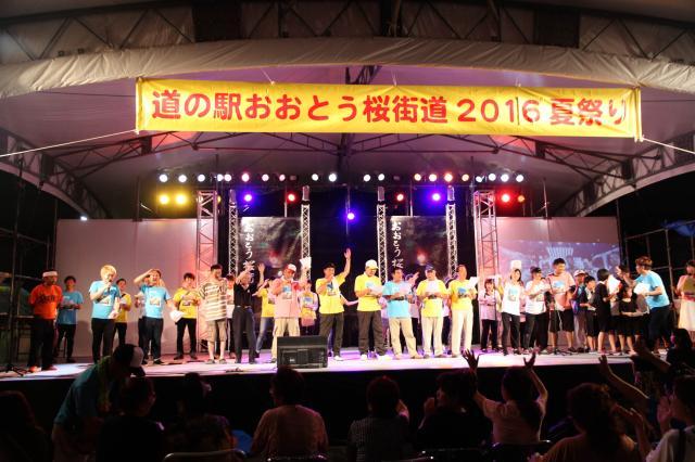 道の駅おおとう桜街道 夏祭り