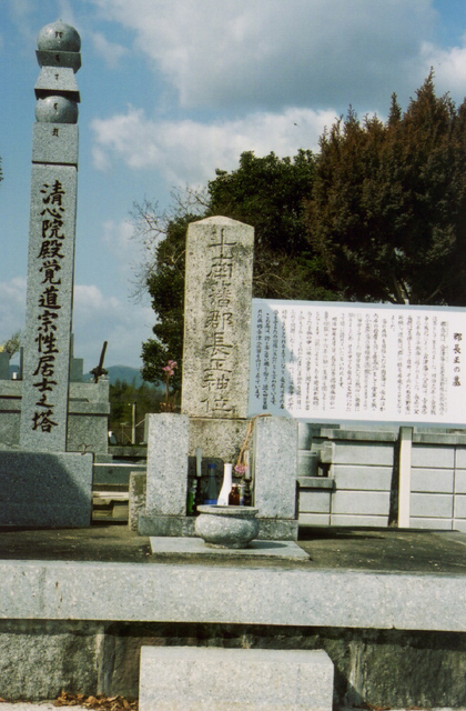 郡長正の墓