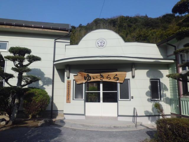 西友枝体験交流センター「ゆいきらら」