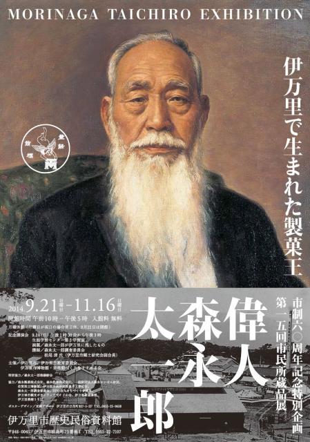 伊万里市制60周年記念 偉人 森永太一郎展
