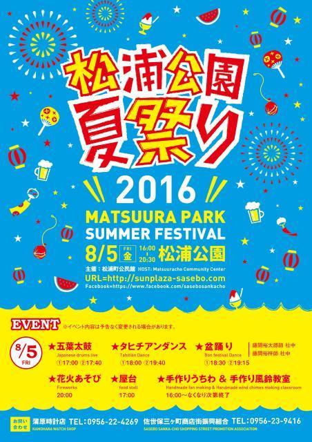 松浦公園夏祭り2019