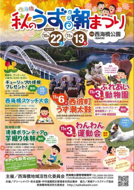 西海橋秋のうず潮祭り