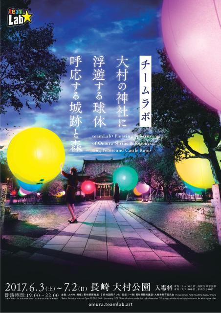 「チームラボ 大村の神社に浮遊する球体、呼応する城跡と森」を開催中!