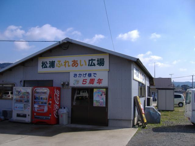 農産物直売所「松浦ふれあい広場」