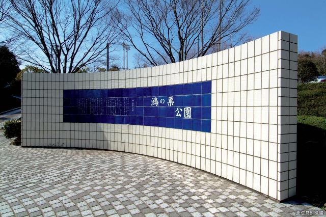 鴻ノ巣公園(長崎県波佐見町)