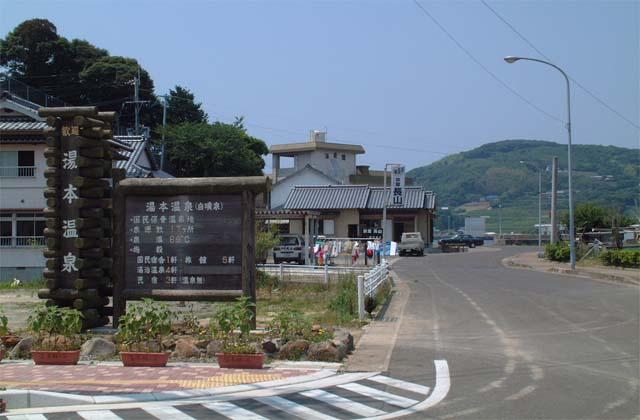 湯ノ本温泉