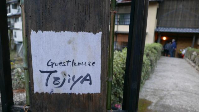 旅宿TOJIYA(旅宿湯治屋)