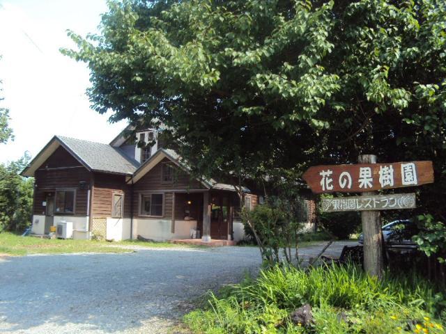 マリーズレストラン花の果樹園(高司農園)