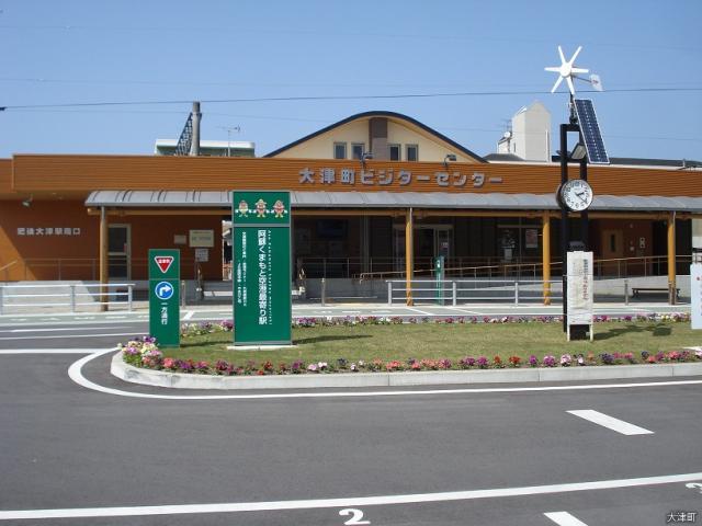 大津町ビジターセンター