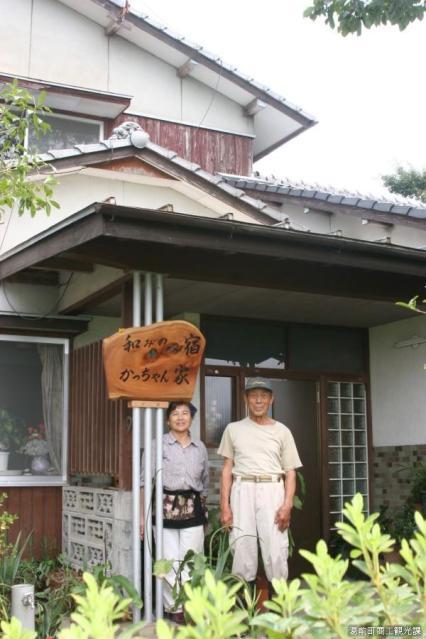 農家民泊 和みの宿 かっちゃん家