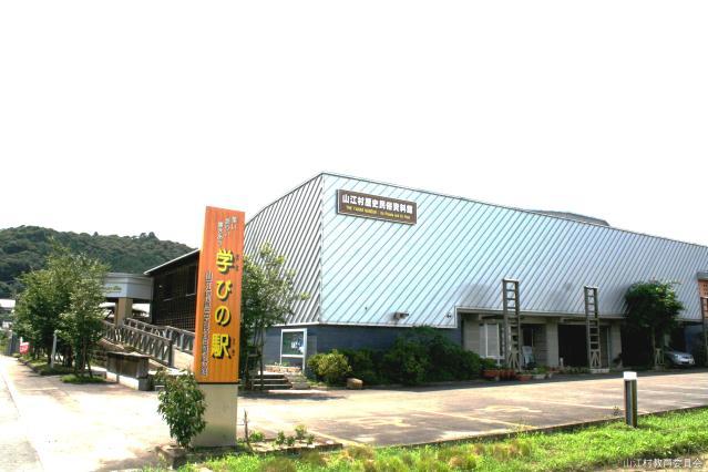 山江村歴史民俗資料館