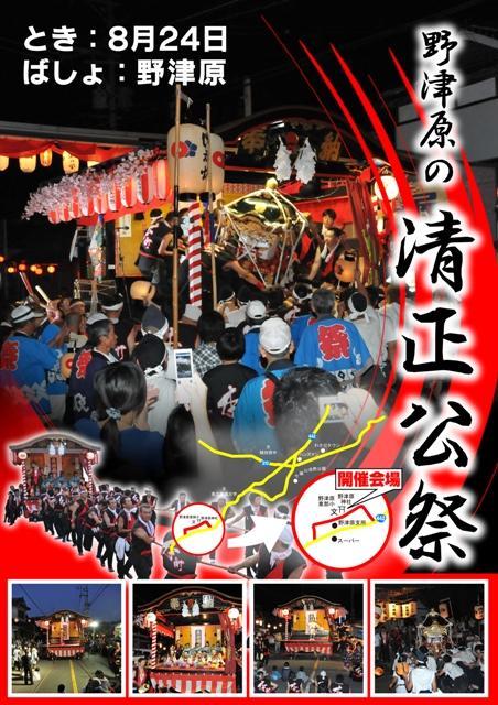 清正公祭り