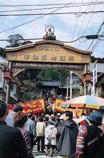 宇納間地蔵大祭