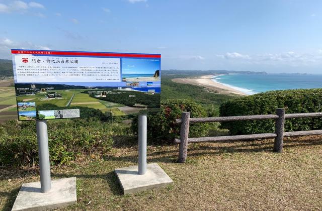 門倉・前之浜自然公園