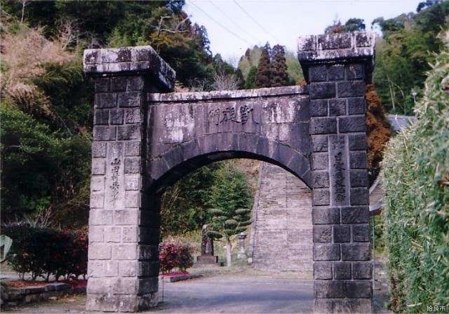 山田の凱旋門(国登録有形文化財)
