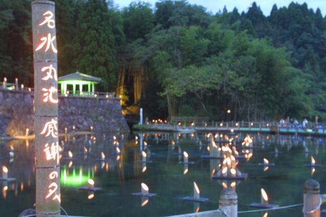 名水丸池感謝の夕べ