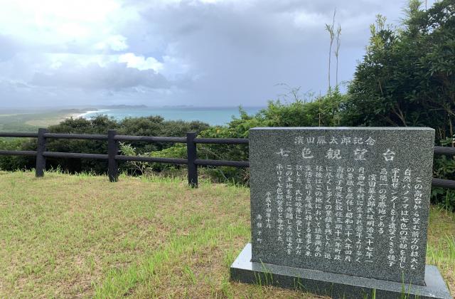 浜田藤太郎記念七色観望台