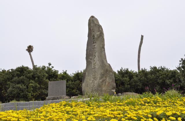 ドラメルタン号漂着の碑
