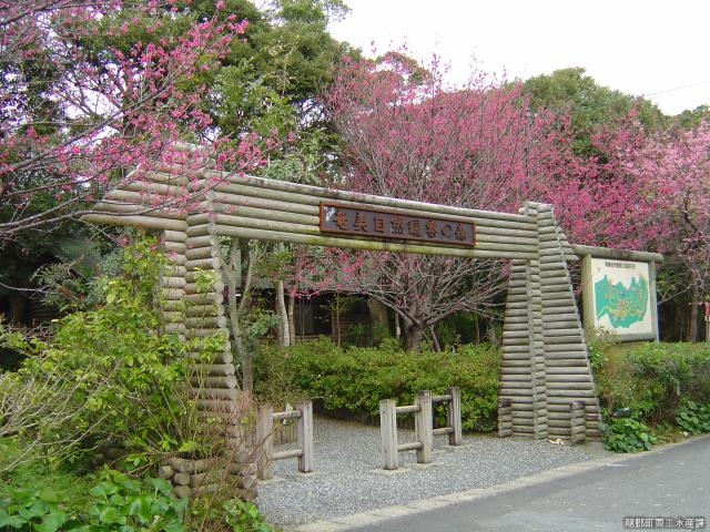 奄美自然観察の森ゲート