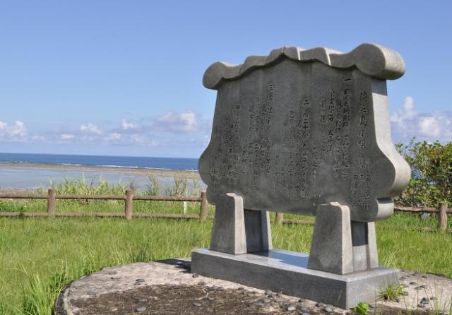 徳之島小唄記念碑