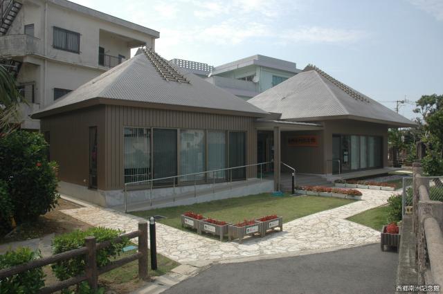 西郷南洲記念館